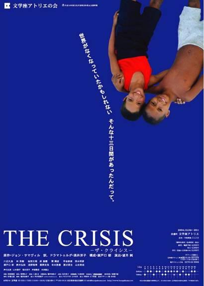 2004年文学座12月アトリエの会 the crisis ザ クライシス